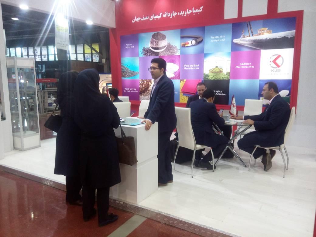 نمایشگاه نفت و گاز97